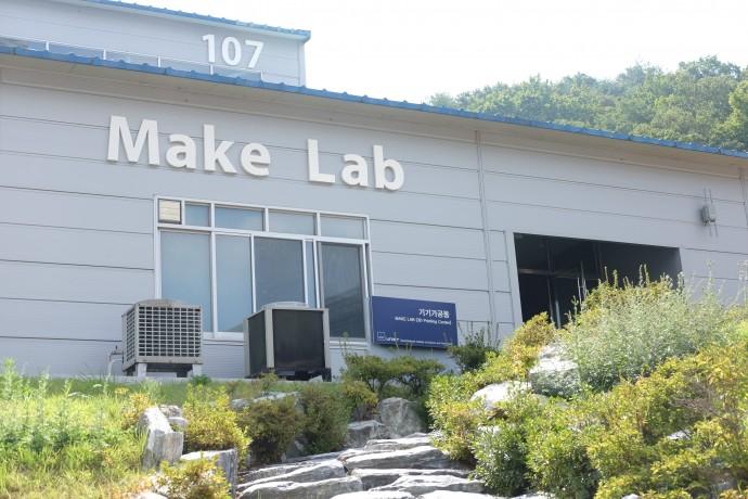 유니스트 기기가공동에는 교내 메이커들을 위한 'Make Lab(메이크랩)'이 마련돼 있다. 안에는 최신식 설비는 물론 고가의 장비도 다양하게 구비돼 있다. - 염지현 제공